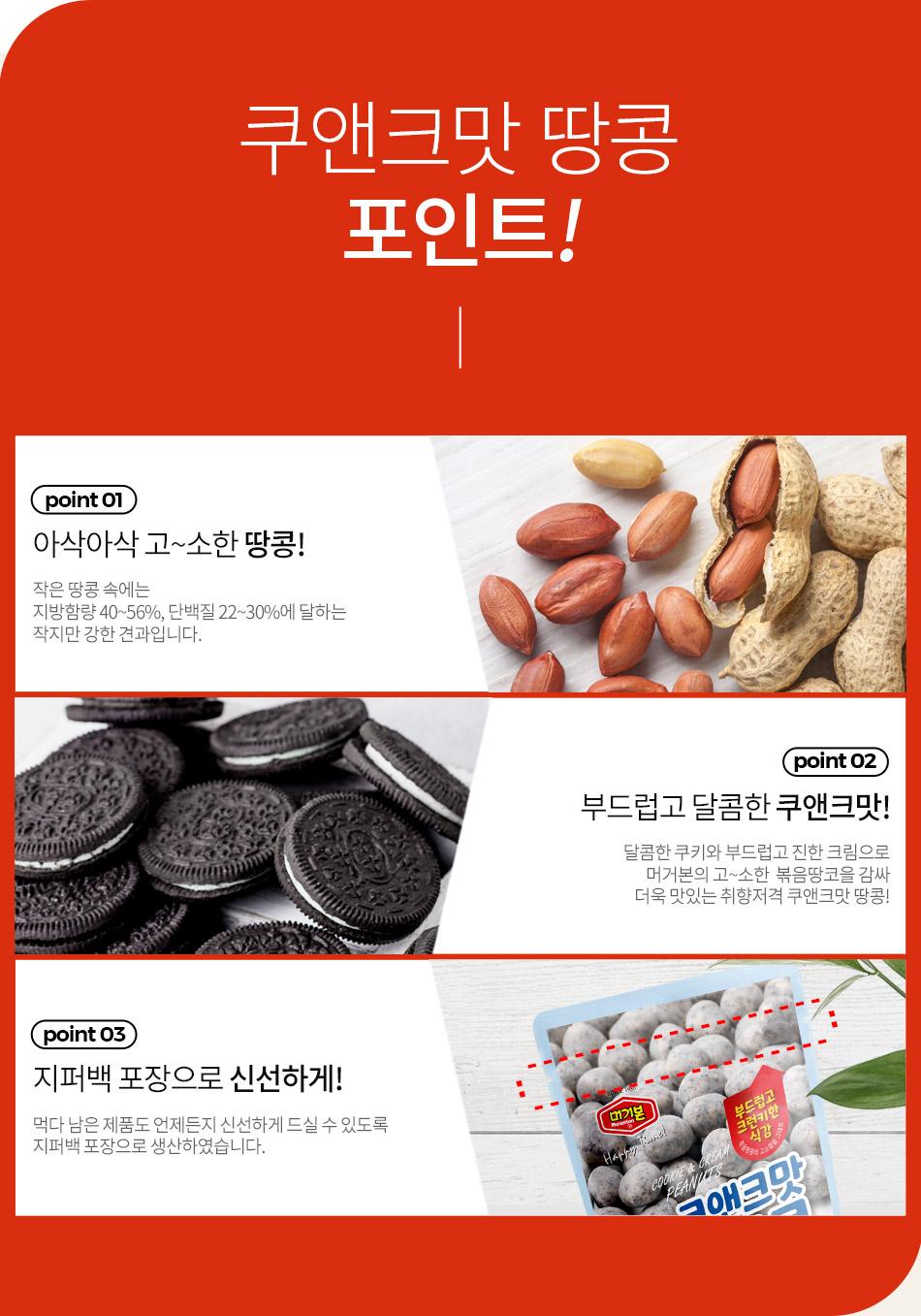 cookiecream60g_02.jpg
