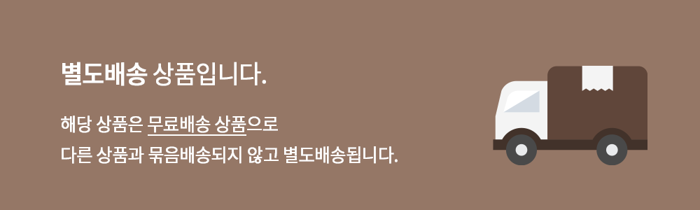 별도배송 상품 공지.png