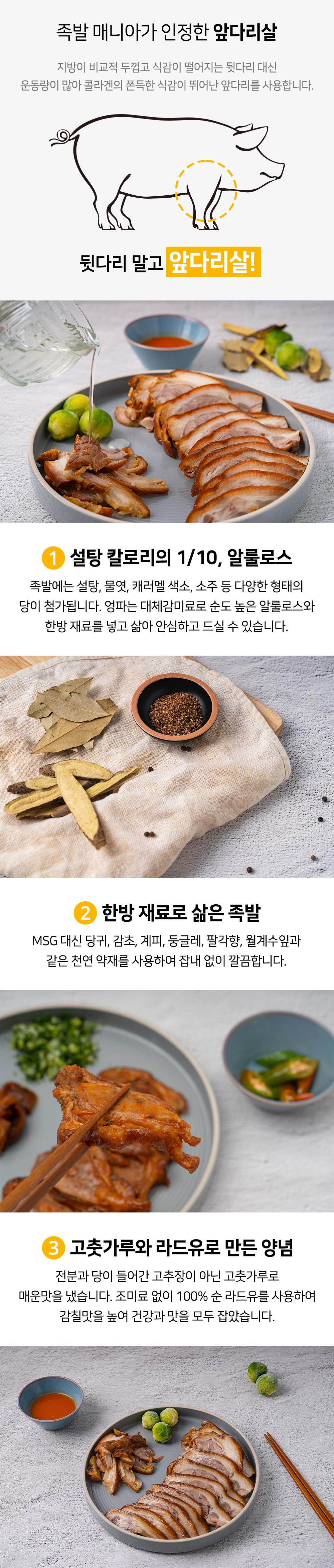 무뼈,매콤족발3.jpg