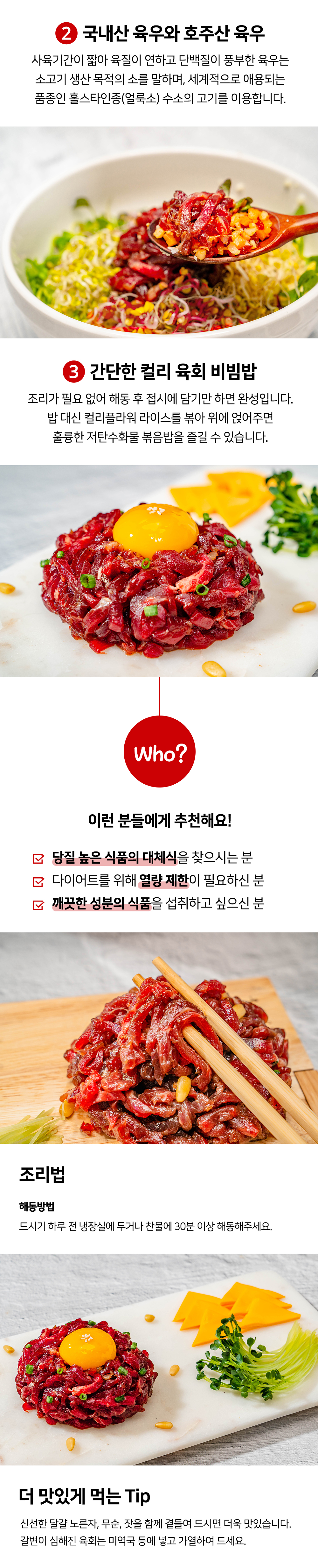 국내산 쏙 빠진 육회3.jpg