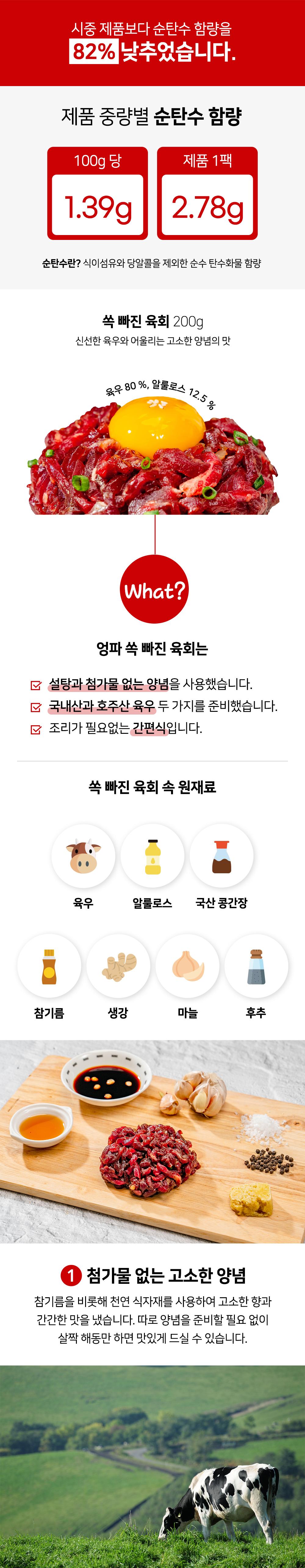 국내산 쏙 빠진 육회2.jpg