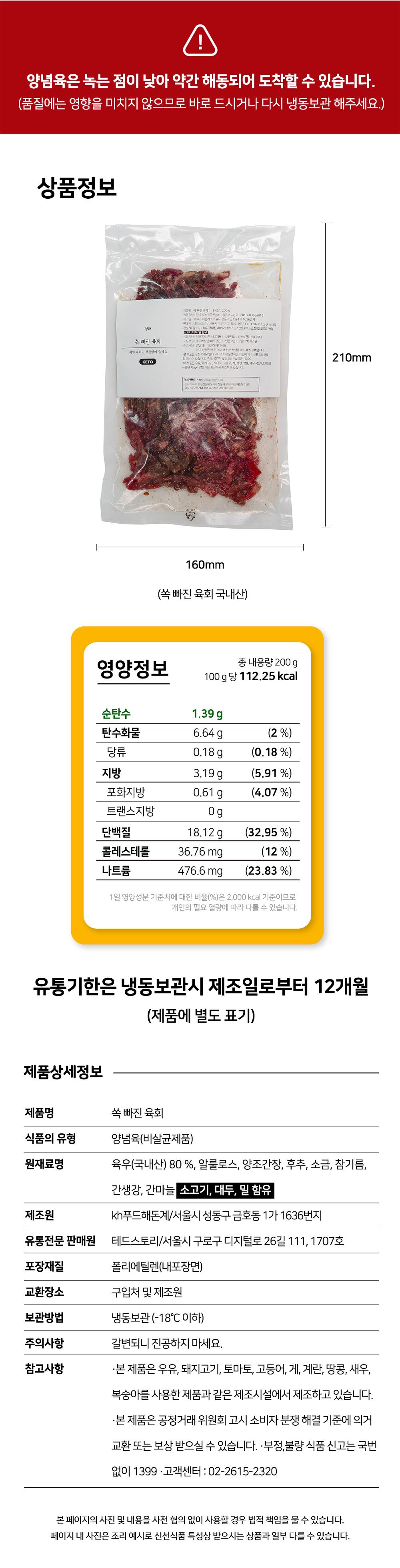 국내산 쏙 빠진 육회4.jpg