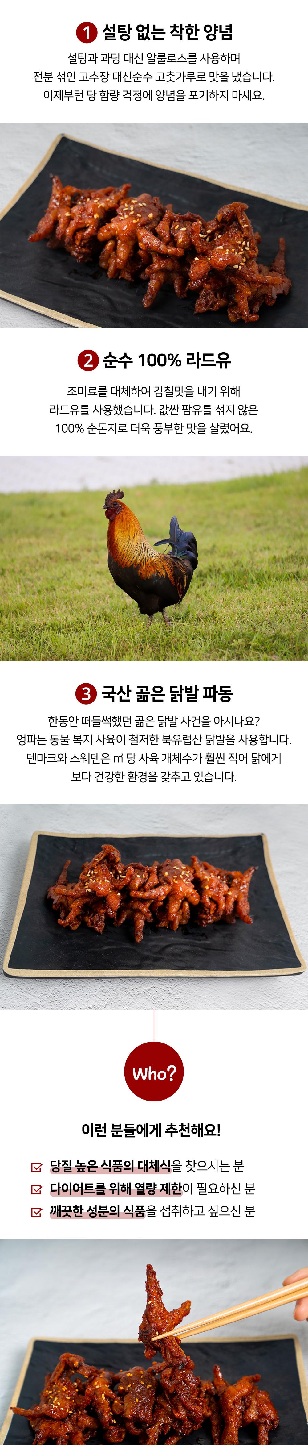 무뼈닭발3.jpg