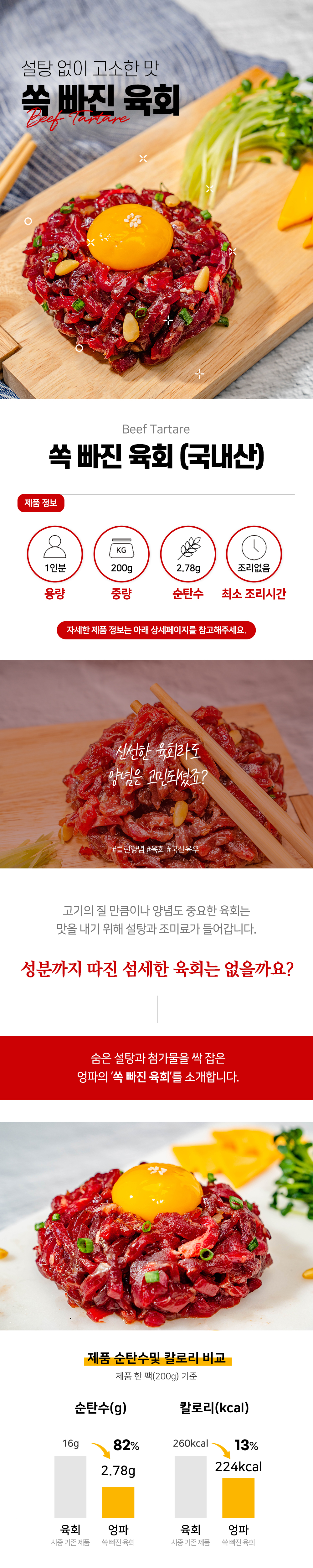 국내산 쏙 빠진 육회1.jpg