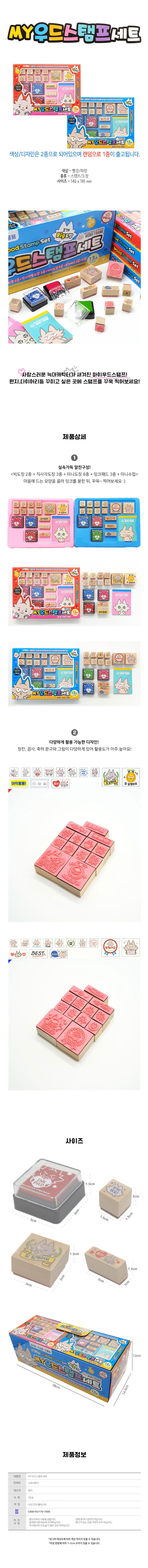3000도로시마이우드스탬프세트개별.jpg