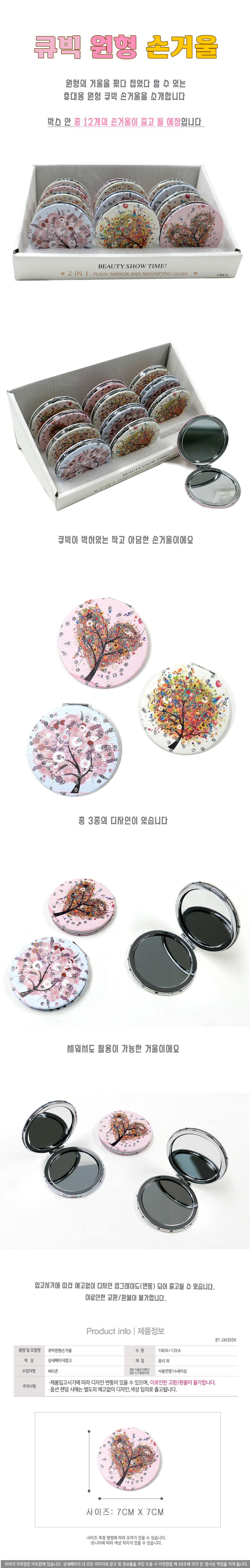 3500-큐빅원형손거울BOX(12).jpg