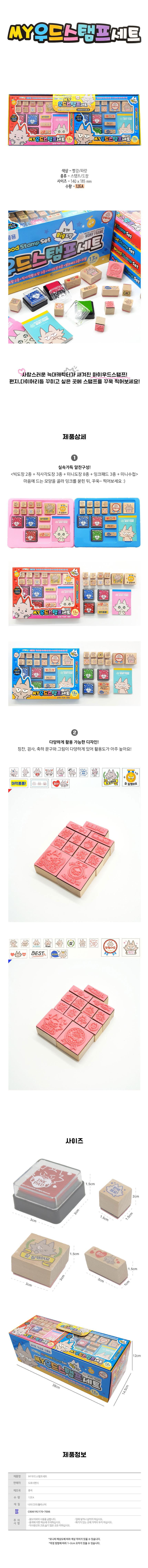 3000도로시마이우드스탬프세트BOX(12).jpg