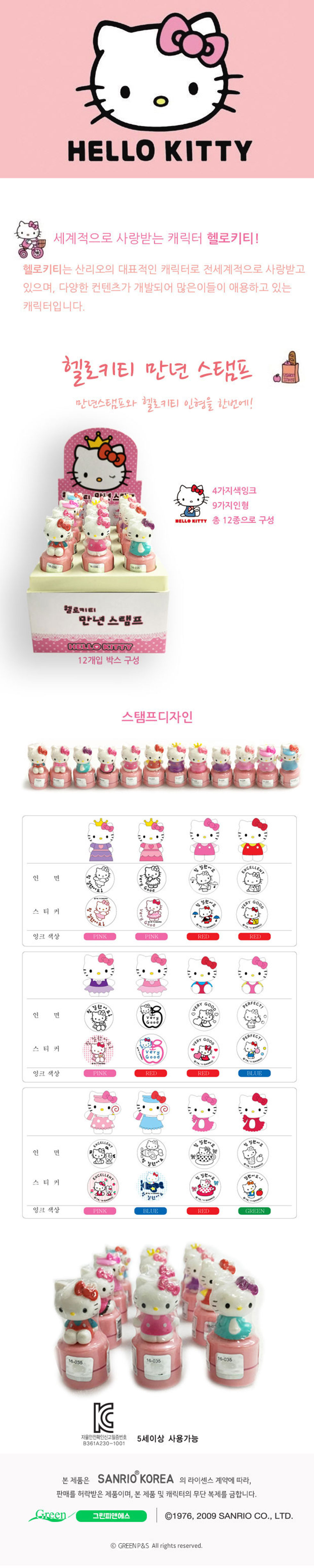 3500헬로키티만년스탬프BOX(12).jpg