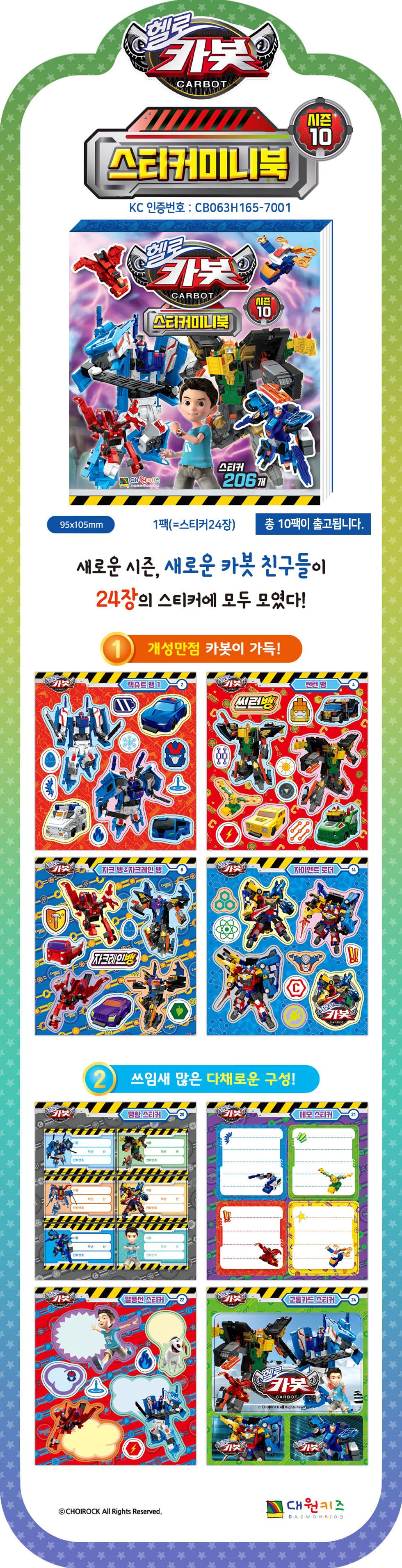 4000헬로카봇시즌10스티커미니북BOX(10).jpg