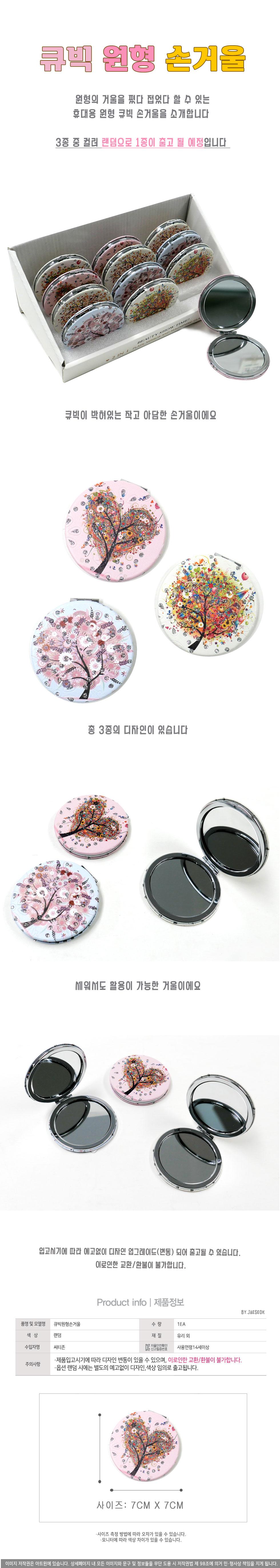 3500-큐빅원형손거울.jpg