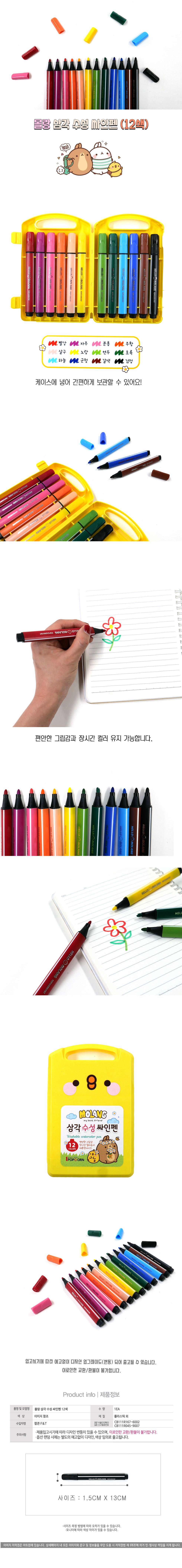3500-몰랑케이스12색삼각싸인펜세트.jpg