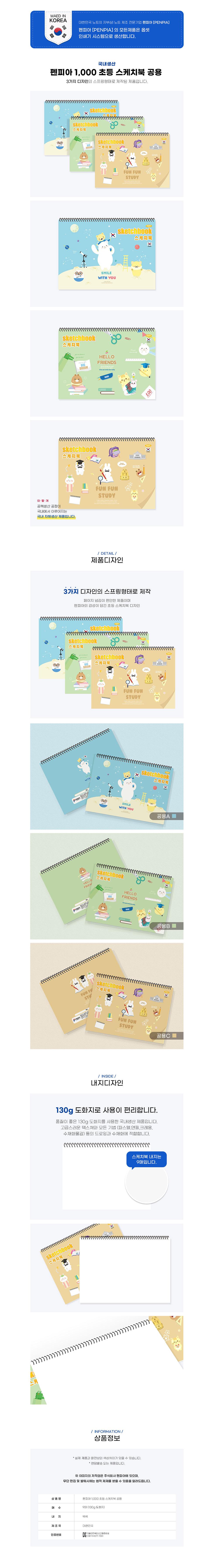 1000-스케치북공용.jpg