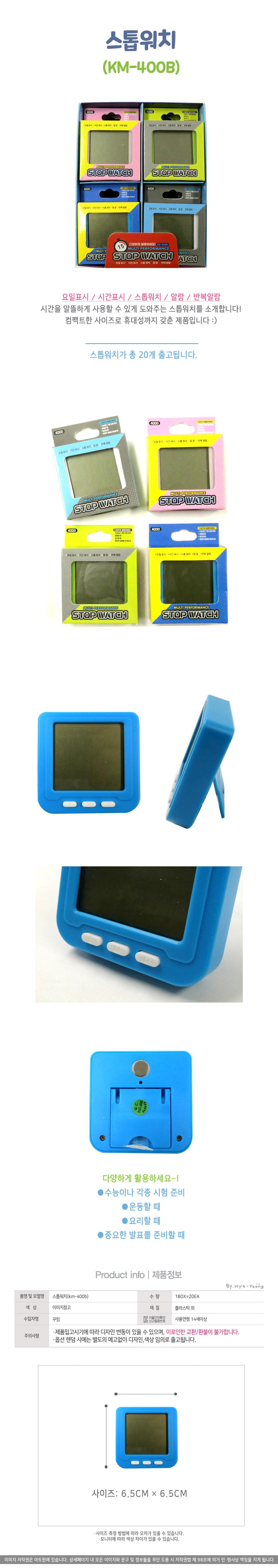4000스톱워치(KM-400B)BOX(20).jpg