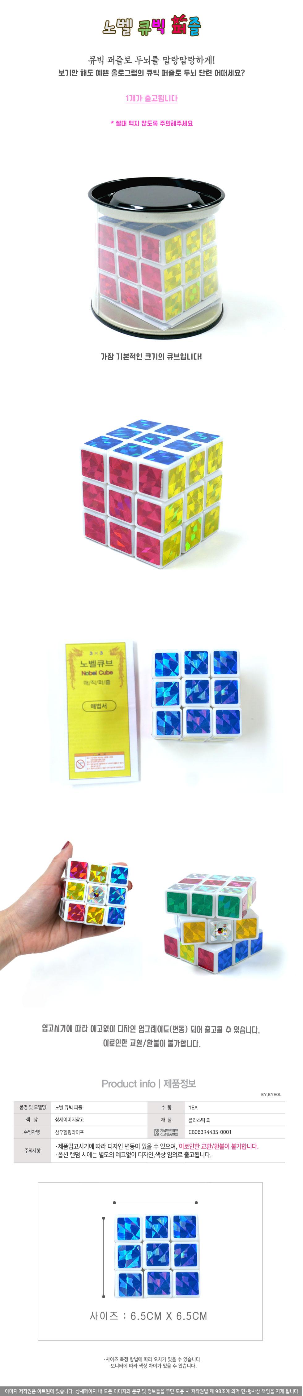 5000-노벨큐빅퍼즐.jpg