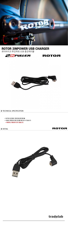 로터바이크 투인파워 USB 충전케이블1.jpg