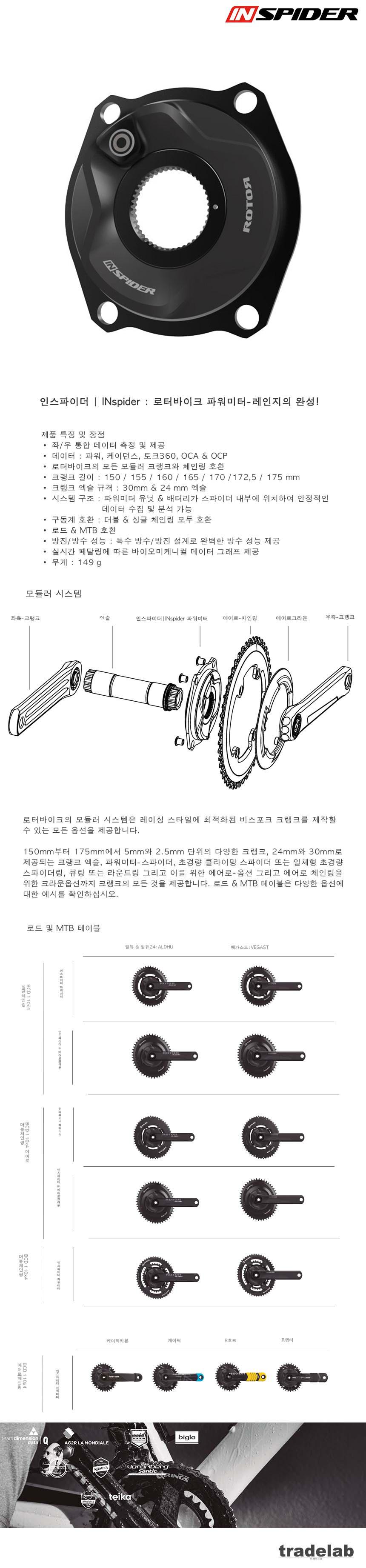 인스파이더-상세(수정).jpg