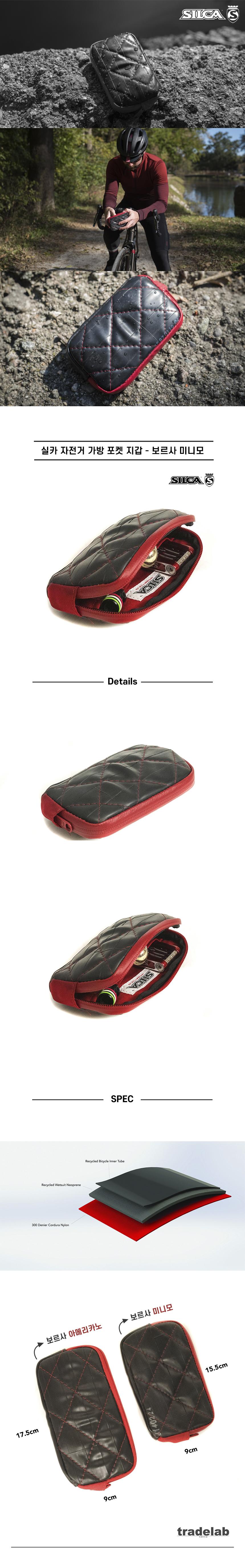 실카_자전거 가방 포켓 지갑-보르사 미니모_수정본.jpg