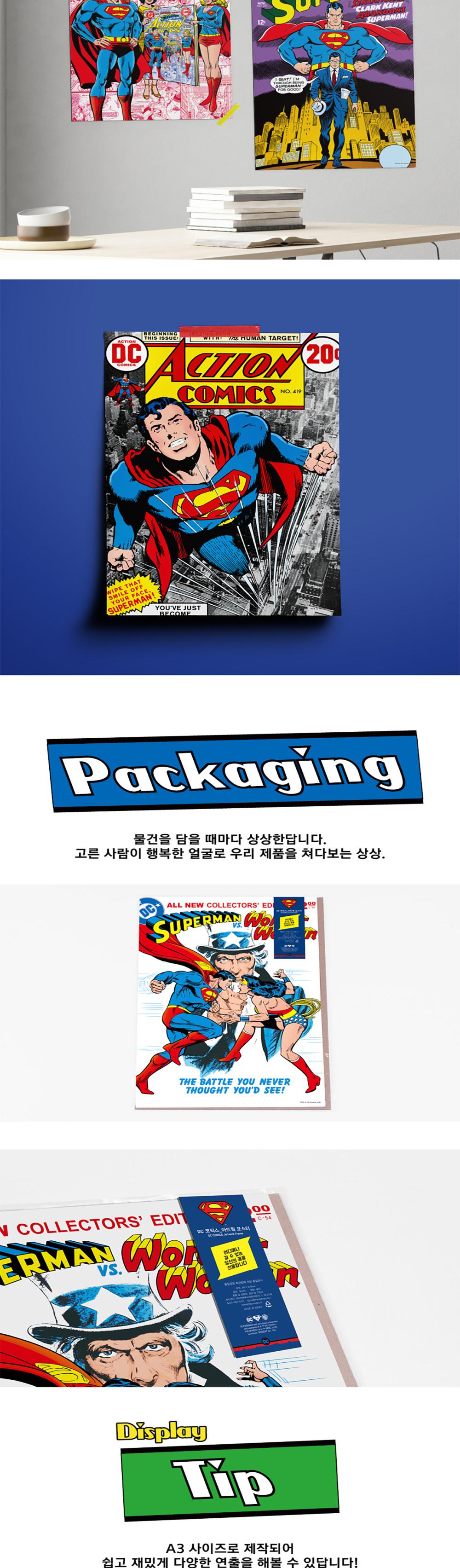 DC코믹스 인테리어 포스터_슈퍼맨_05.jpg