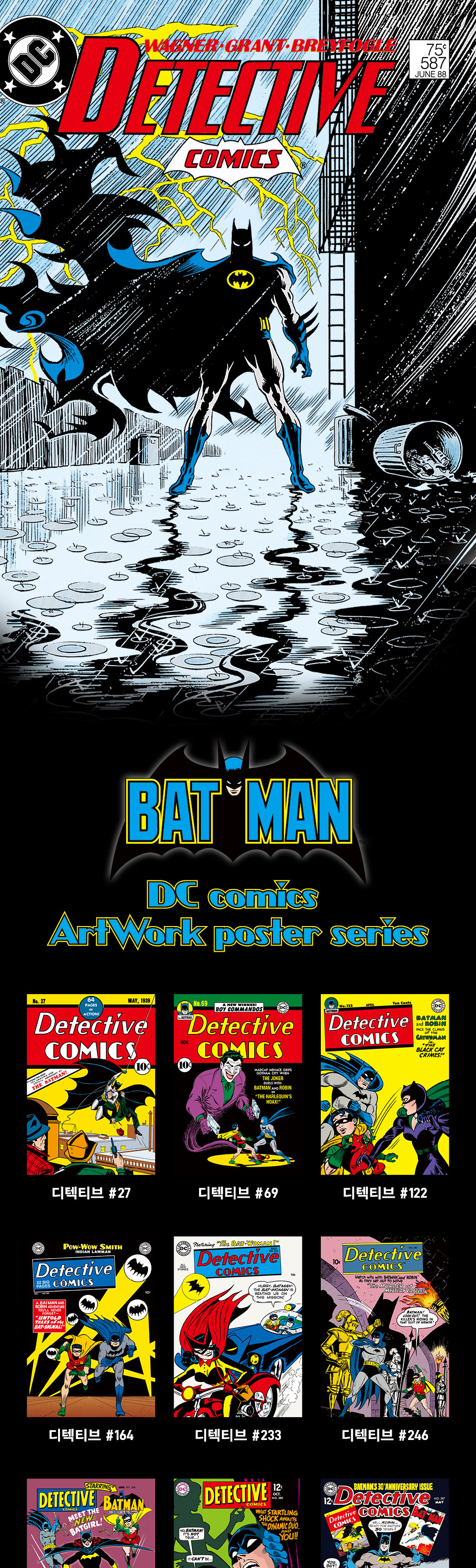 DC코믹스 인테리어 포스터_배트맨_01.jpg