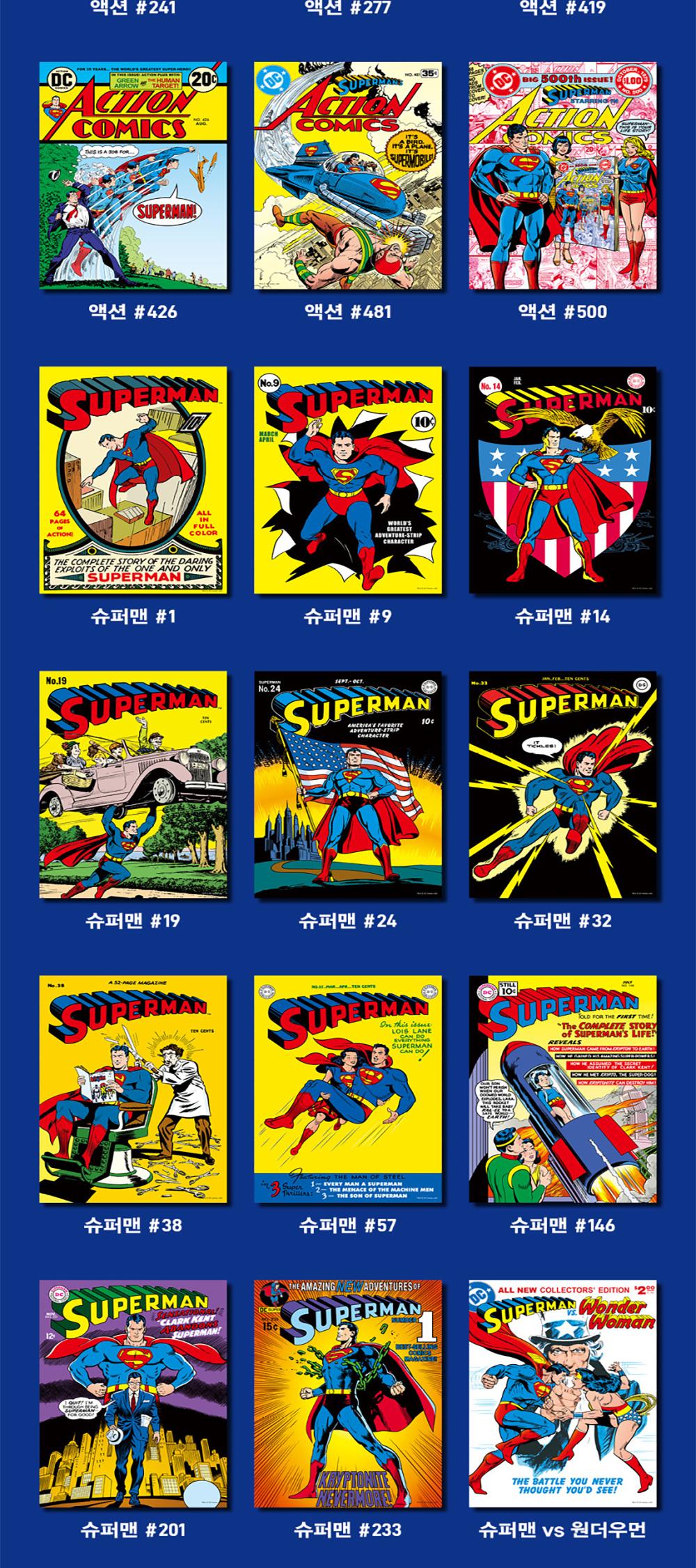 DC코믹스 인테리어 포스터_슈퍼맨_02.jpg