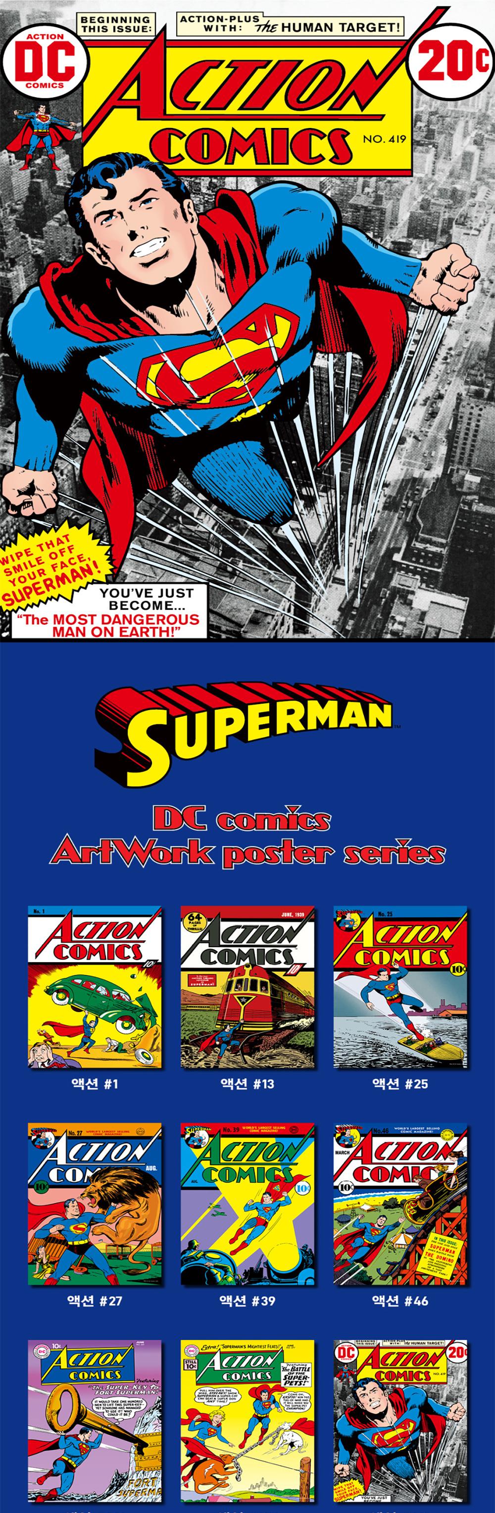 DC코믹스 인테리어 포스터_슈퍼맨_01.jpg