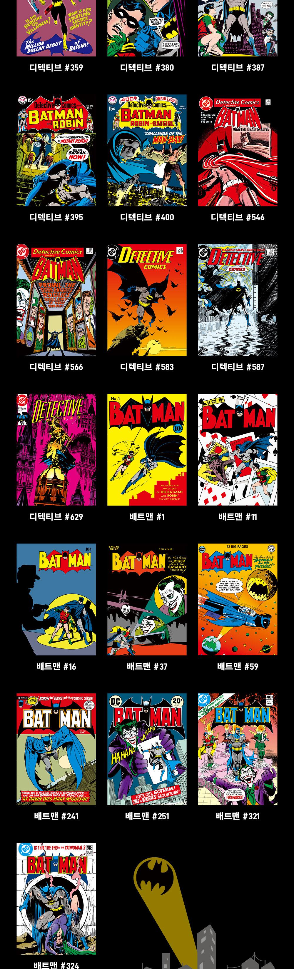 DC코믹스 인테리어 포스터_배트맨_02.jpg