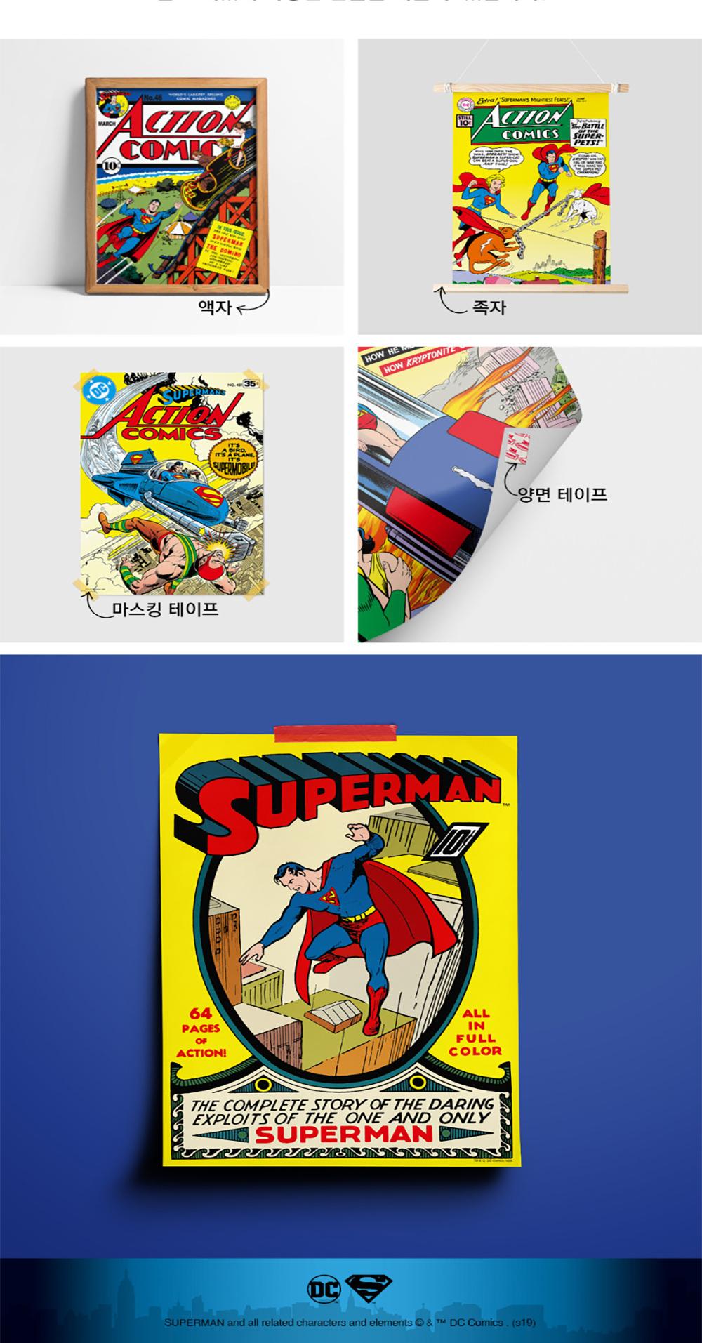 DC코믹스 인테리어 포스터_슈퍼맨_06.jpg