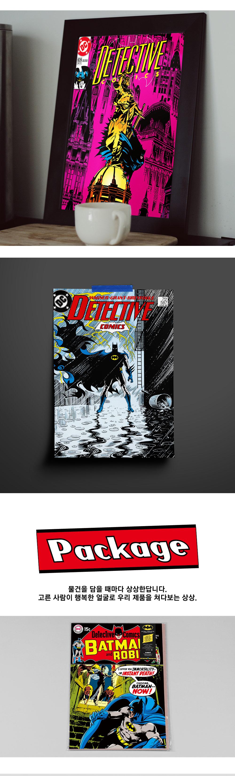 DC코믹스 인테리어 포스터_배트맨_05.jpg