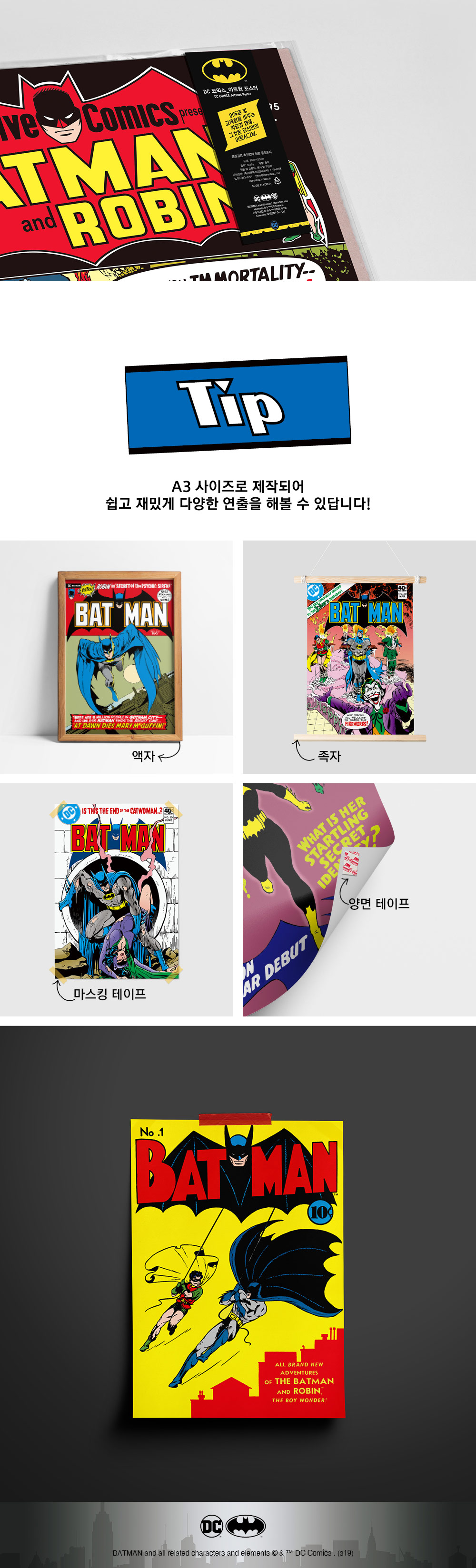 DC코믹스 인테리어 포스터_배트맨_06.jpg