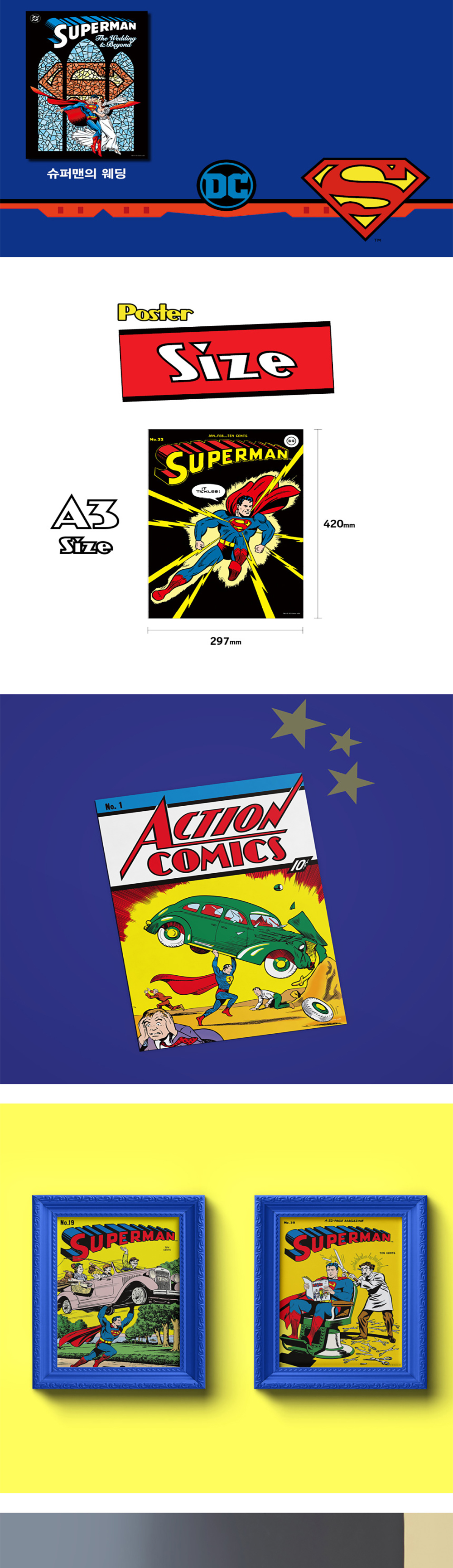 DC코믹스 인테리어 포스터_슈퍼맨_03.jpg
