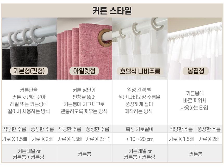 08_curtain_style.jpg