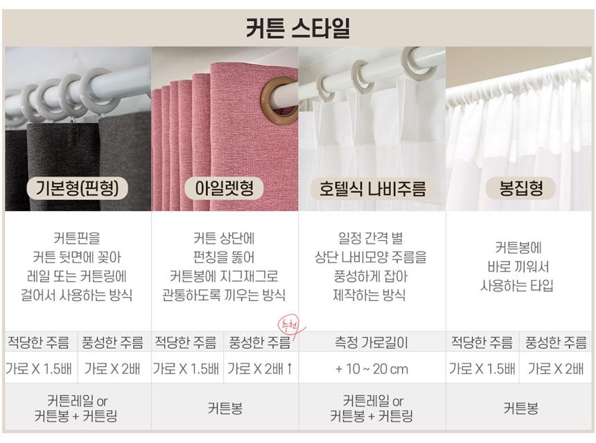 06_curtain_style.jpg