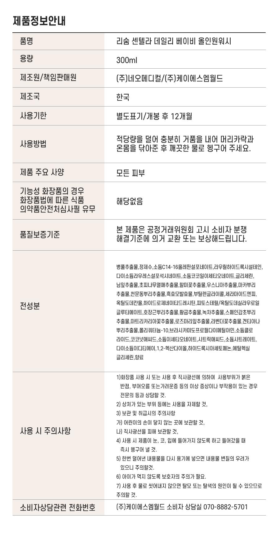 7제품정보올인원300.jpg