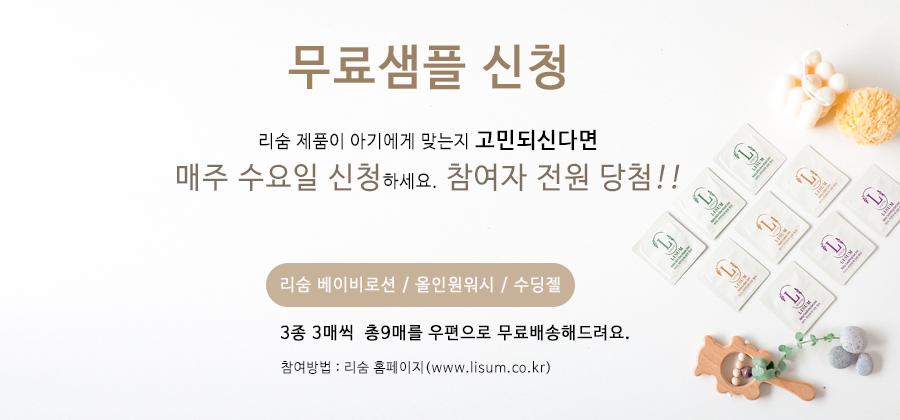 210524_무료샘플공지리뉴얼.jpg