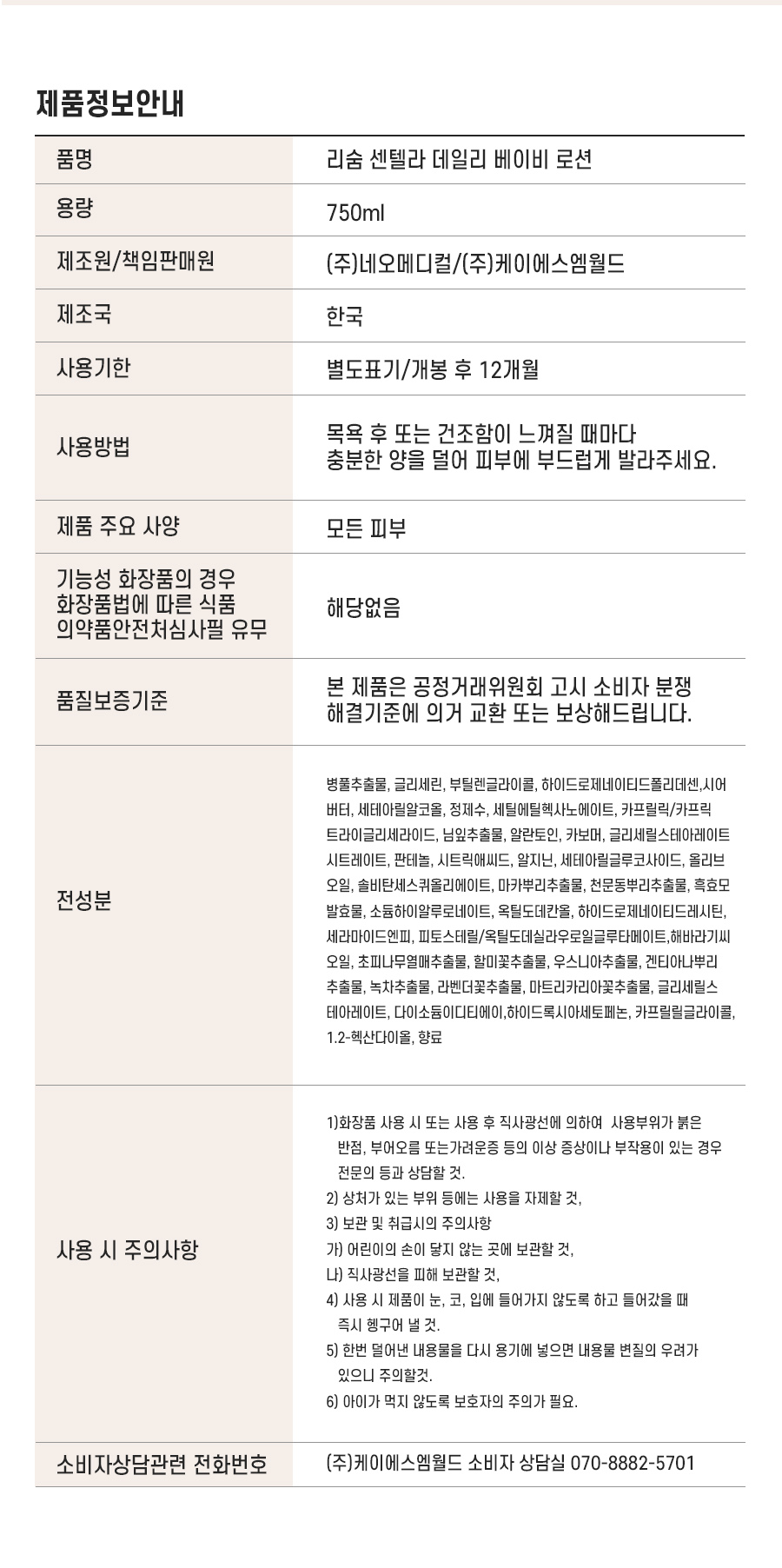 7제품정보로션750.jpg