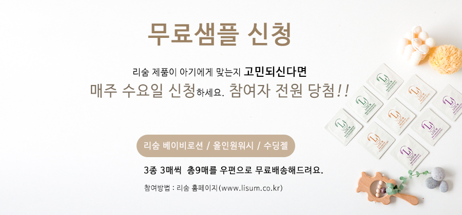 20210923_무료샘플- 리숨몰.jpg