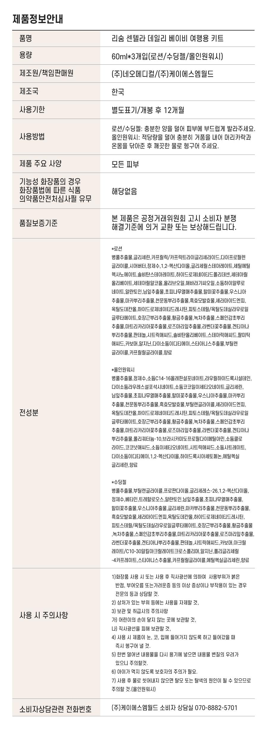7제품정보여행용60.jpg