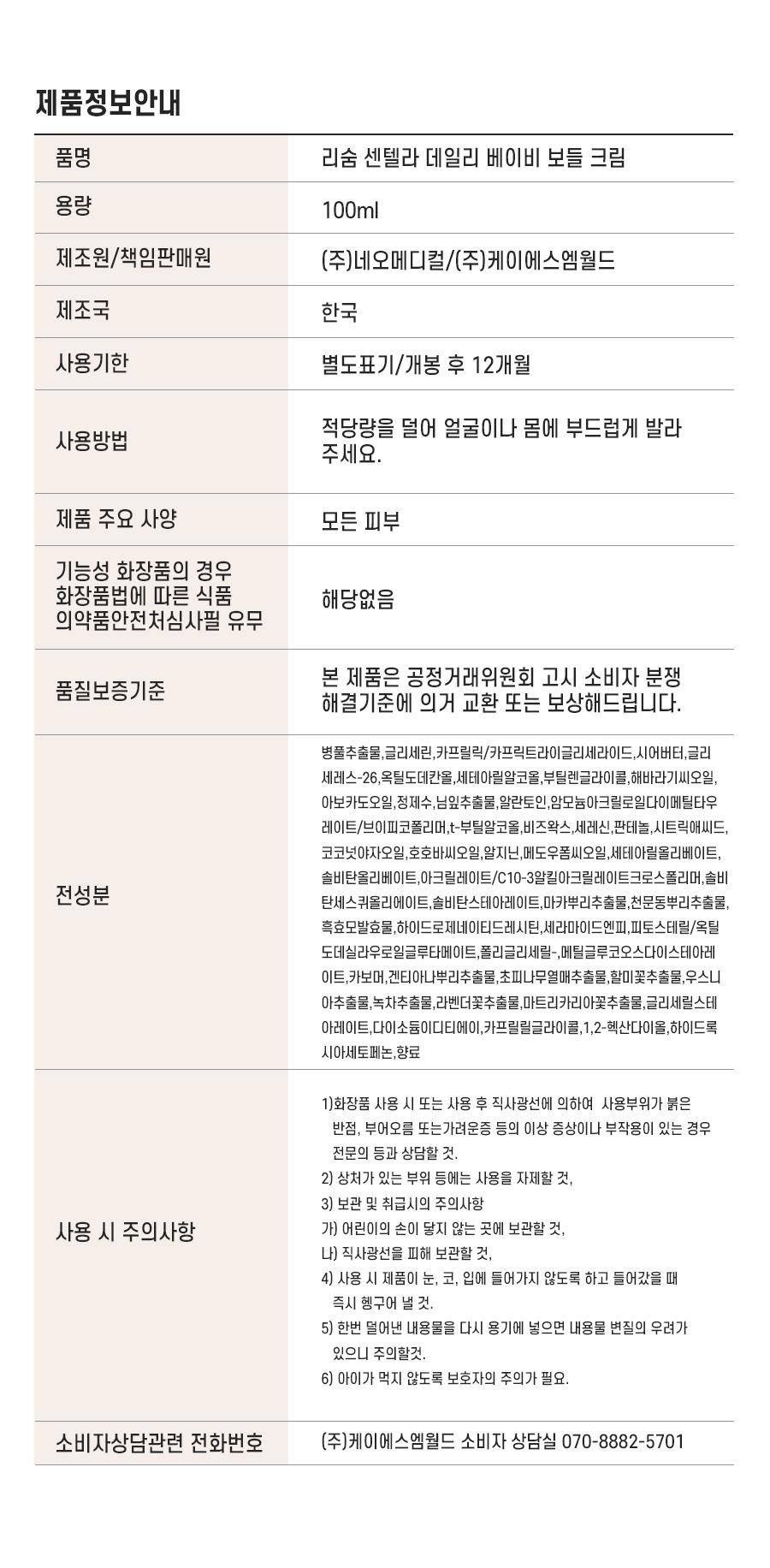 7제품정보크림100.jpg