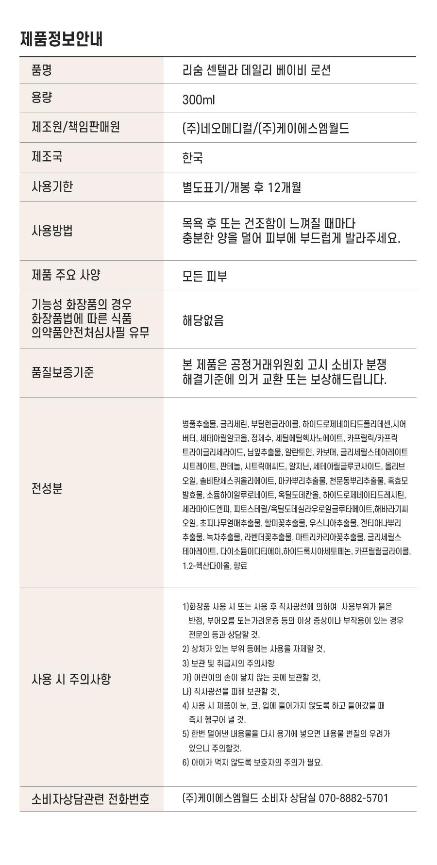 7제품정보로션300_리뉴얼.jpg