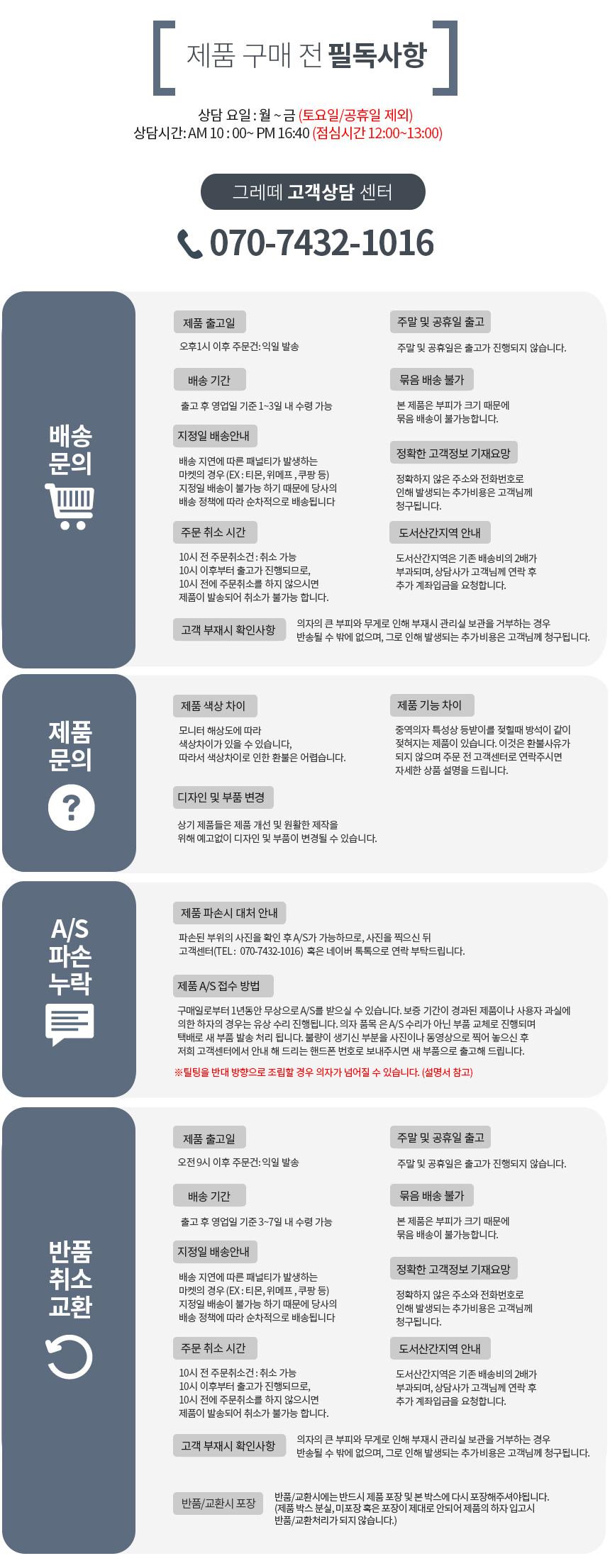 그레떼_안마의자10 구매전필독사항_최종.jpg