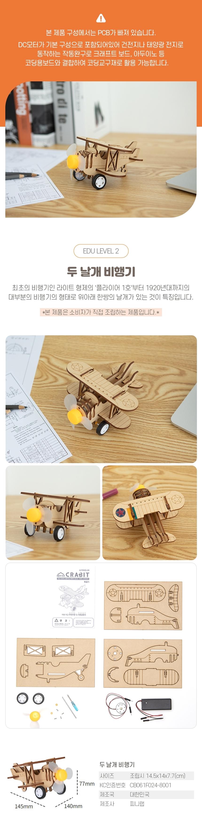 7두날개 비행기.jpg