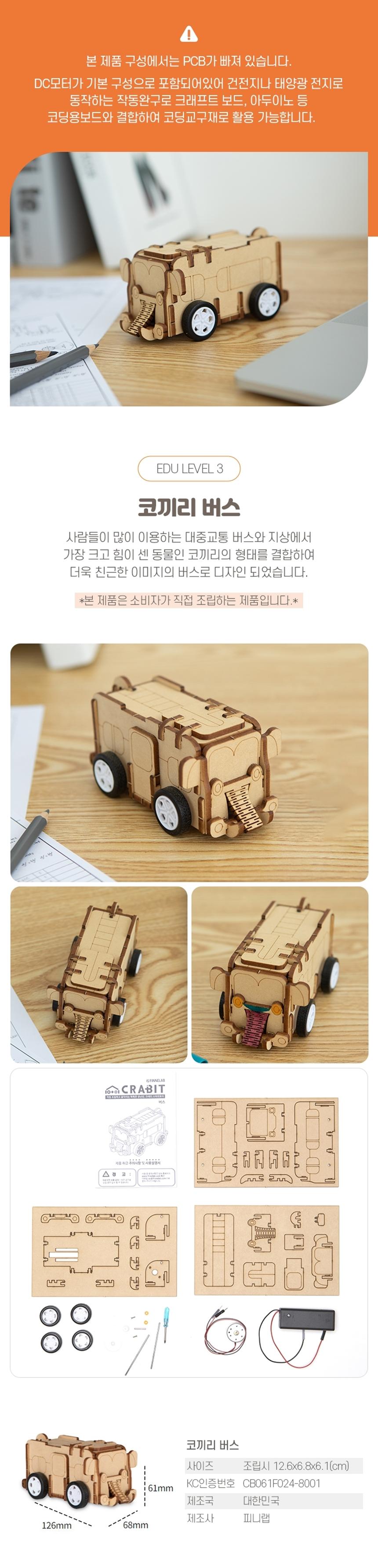 1코끼리 버스.jpg