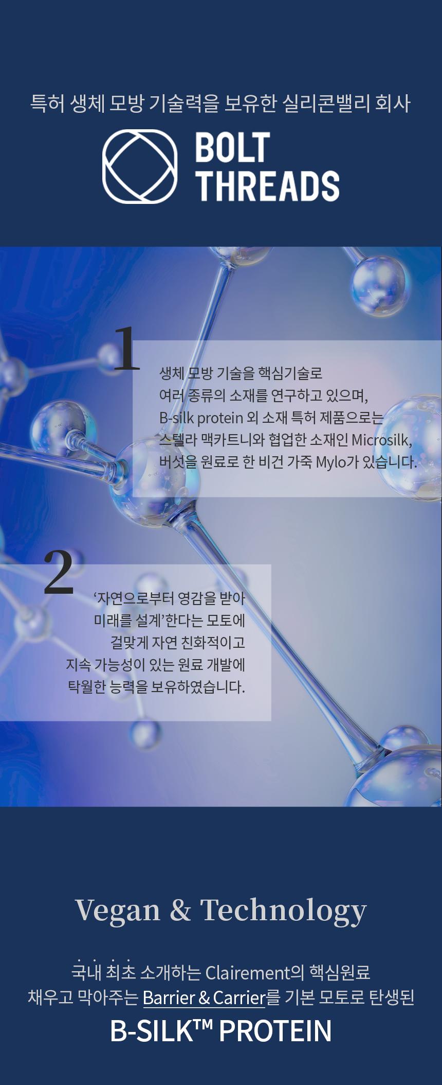 _clairement_2_bsilkprotein_01.jpg