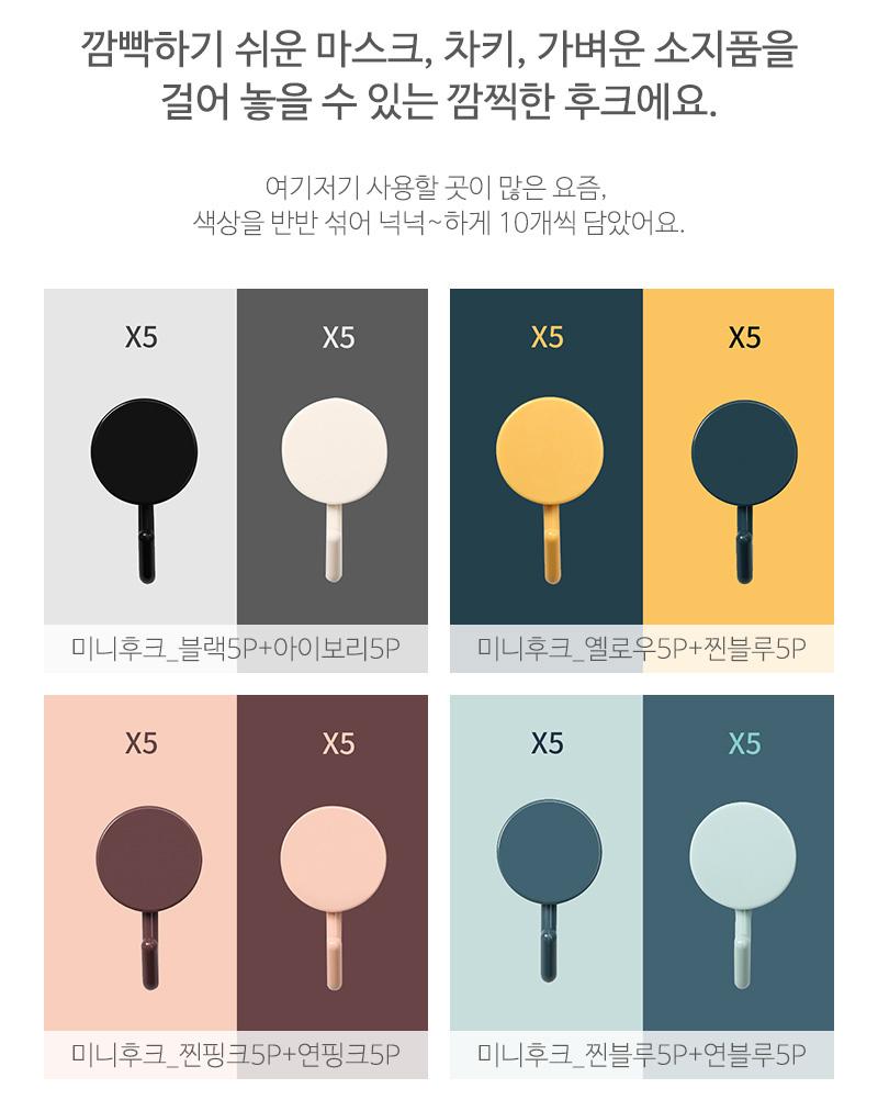 mini_hook_10p_02.jpg