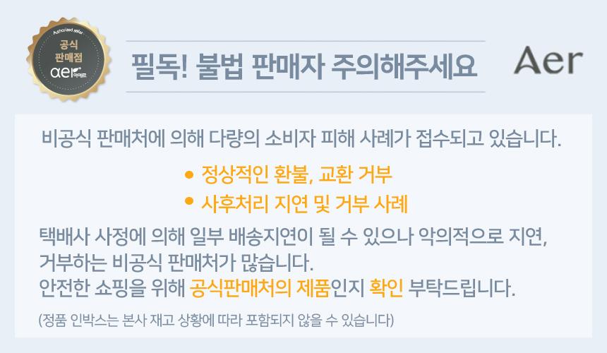 공식판매처_공지사항.jpg
